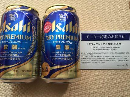 asahi「ドライプレミアム豊醸 モニター アサヒビール