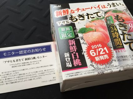 asahi「アサヒもぎたて 新鮮白桃モニター」 アサヒビール