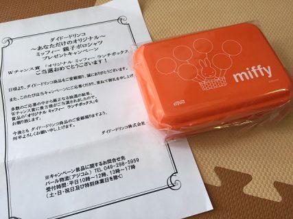 DyDo「オリジナル ミッフィー ランチボックス ダイドードリンコ