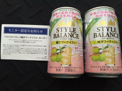 asahi「スタイルバランス梅サワーテイスト」 モニター アサヒビール