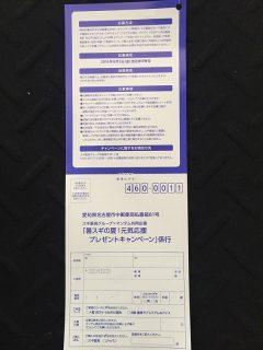 スギ薬局× mandom 共同企画「元気応援プレゼントキャンペーン」