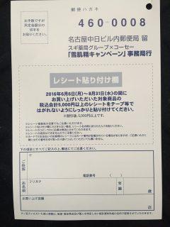 スギ薬局 × KOSE「雪肌精キャンペーン コーセー