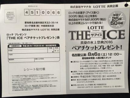 ヤマナカ&LOTTE共同企画「THE ICE ペアチケットプレゼント