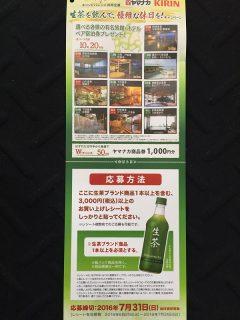 ヤマナカ×キリンビバレッジ共同企画「生茶を飲んで、優雅な休日を!キャンペーン kirin