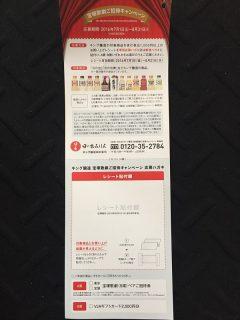 キング醸造「宝塚歌劇ご招待キャンペーン」