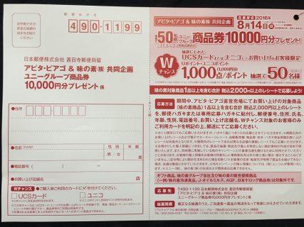 アピタ・ピアゴ&味の素共同企画「ユニーグループ商品券10,000円分プレゼント
