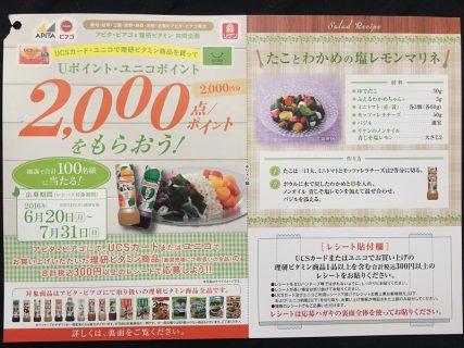 アピタ・ピアゴ&理研ビタミン共同企画「UCSカード・ユニコで理研ビタミン商品を買ってUポイント・ユニコポイント2,000点ポイントをもらおう!