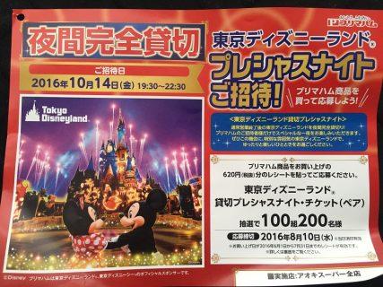 アオキスーパー × プリマハム「東京ディズニーランド プレシャスナイトご招待!」