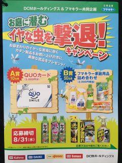 DMC & フマキラー共同企画「お庭に潜むイヤな虫を撃退!キャンペーン