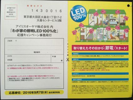 DMC × アイリスオーヤマ共同企画「わが家の照明LED100%化 応援キャンペーン