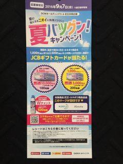 DMC & 花王 共同企画「夏バツグン!キャンペーン