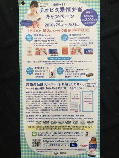 大鵬薬品「愛情一本!チオビタ愛情弁当キャンペーン