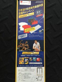 AJINOMOTO「リオ2016 日本代表選手団 応援キャンペーン