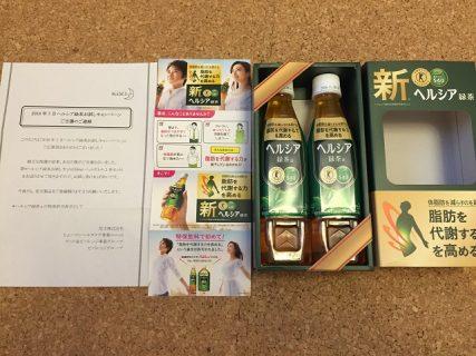 花王「新 ヘルシア緑茶