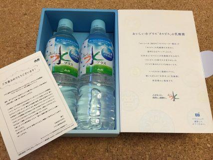 asahi「おいしい水 『カルピス』の乳酸菌」 アサヒ飲料