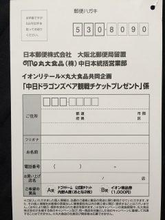 イオンリテール×丸大食品「中日ドラゴンズペア観戦チケットプレゼント