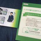 LOTTE「ACUO オリジナル 松坂桃李 QUOカード 5,000円分」が当選しました♪