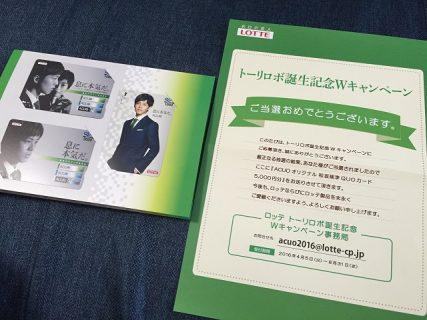 LOTTE「ACUO オリジナル 松坂桃李 QUOカード 5,000円分 ロッテ