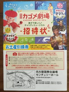 KAGOME「カゴメ劇場2016」