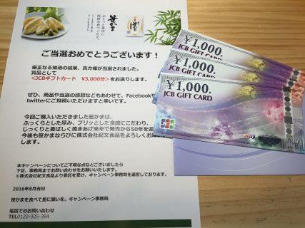 紀文食品「JCBギフトカード 3,000円分」