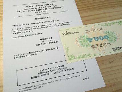 Suntory「購入チェーン商品券」 サントリー バロー Valor