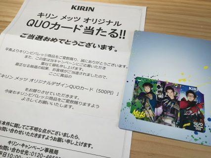 KIRIN「「キリン メッツ オリジナルQUOカード」 キリンビバレッジ