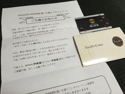 TULLY'S COFFEE「タリーズカード1,000円分