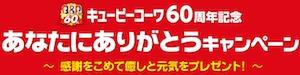 Q&P【キューピーコーワ60周年記念】あなたにありがとうキャンペーン