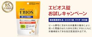 asahi エビオス錠お試しキャンペーン|エビオス錠|アサヒフードアンドヘルスケア
