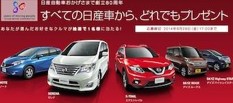 NISSAN 日産:日産自動車おかげさまで創立80周年「すべての日産車から、どれでもプレゼント」キャンペーン