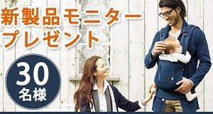 【コンビタウン】ジョイン EL Eを30名様にプレゼント!|妊娠・出産&口コミ情報サイト combi