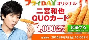 日清オイリオ フライDAYプレゼントキャンペーン!