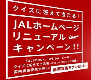 JAL JALホームページリニューアルキャンペーン ジャパンエアライン