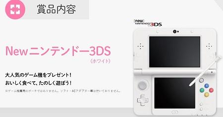 おやつカンパニー『New Nintendo 3DSが当たるキャンペーン』