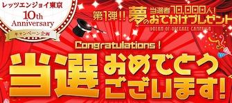 レッツエンジョイ東京10周年記念!「夢のおでかけ」Crocos Facebook