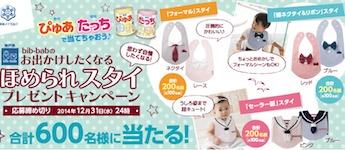 雪印メグミルク ほめられスタイ プレゼントキャンペーン:「ぴゅあ&たっち」