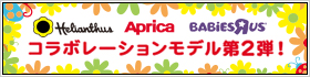 aprica babiesrus Helianthus