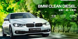 BMW CLEAN DIESEL ビー・エム・ダブリュー