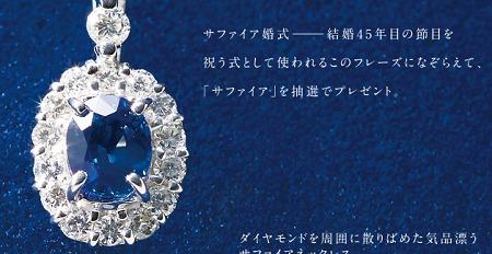 [ユニー誕生45周年記念特別企画]45年分の感謝をこめてサファイアプレゼント アピタ ピアゴ