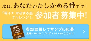 花王エッセンシャル 「朝イチ、するする髪チャレンジ!」kao Essential