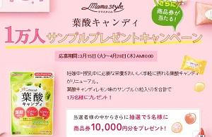 商品券が当たる!葉酸キャンディ1万人サンプルプレゼントキャンペーン 和光堂 wakodo.