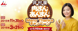 ManyThanksキャンペーン|井村屋キャンペーン特設ページ |井村屋株式会社