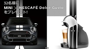 MINI Japan MINI BIG GIVEAWAY. NESCAFE ドルチェグスト