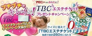 「プチプチでキレイに!」TBCエステティックチケットプレゼントキャンペーン! マロニー株式会社!