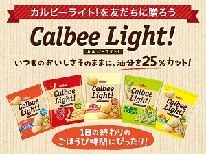 calbee カルビー