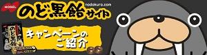 のど黒飴オリジナル トドクロちゃんお掃除ロボットプレゼント ノーベル製菓株式会社