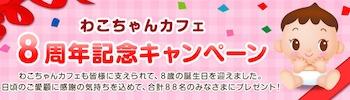 わこちゃんカフェ 8周年記念キャンペーン|「わこちゃんカフェ」は妊婦さん・ママのお役立ち情報サイト|離乳食、粉ミルク、ベビーフードの和光堂