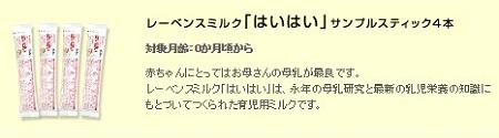 粉ミルクモニター|和光堂はいはいサンプル・試供品プレゼント wakodo