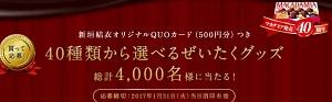 買って応募!マカダミア発売40周年キャンペーン|アーモンド マカダミア meiji 明治.