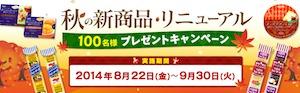 Q・B・B│秋の新商品 リニューアル 100名様 プレゼントキャンペーン!